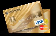 Золотые кредитные карты VISA и MASTERCARD Gold