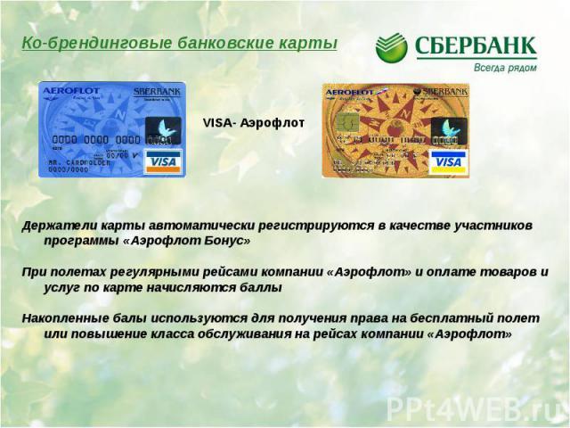 кобрендированные банковские карты