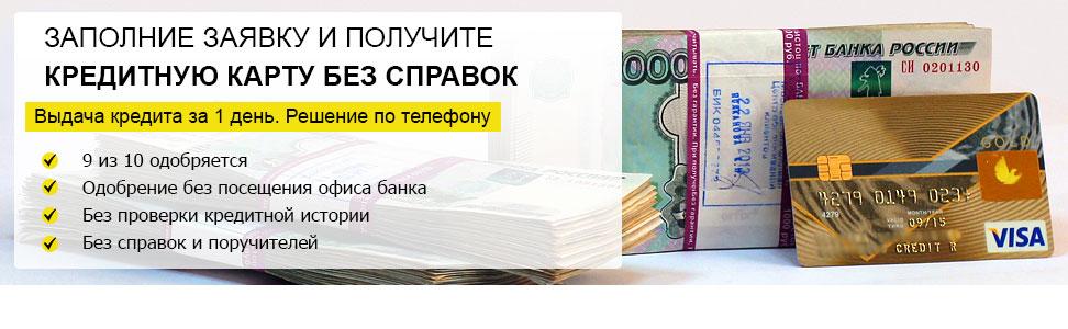 Оформляем заявку на получение кредитной карты