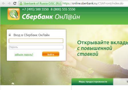 Онлайн заявка на карту Сбербанка