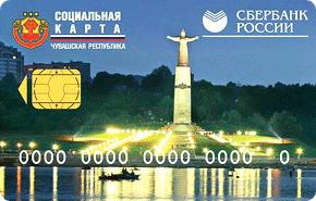 социальная банковская карта