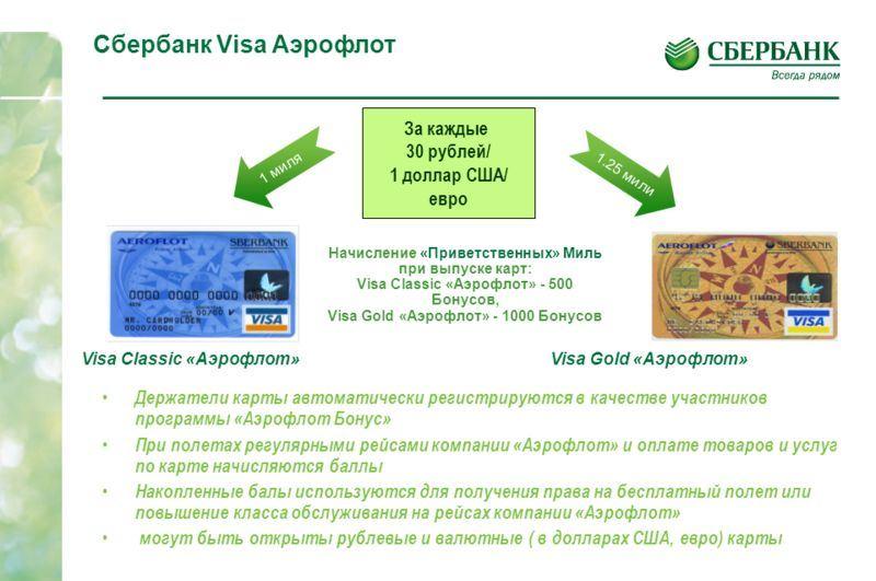 Типы банковских карт visa аэрофлот