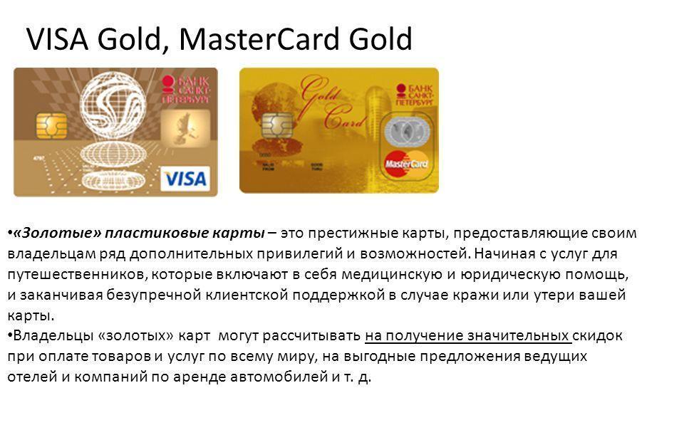 основные преимущества для владельцев банковских золотых карт Сбербанка