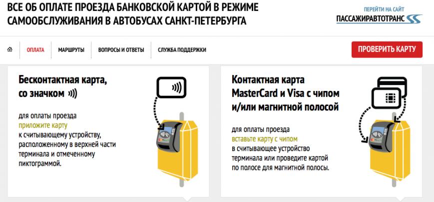 Оплата бесконтактной банковской картой услуг общественного транспорта