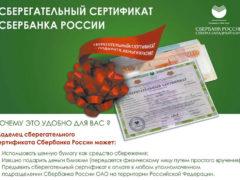 Сберегательные сертификаты от Сбербанка