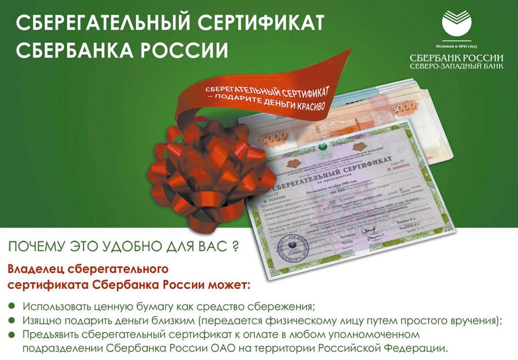 Сберегательный сертификат для пенсионеров