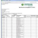 расшифровка банковской выписки сбербанк
