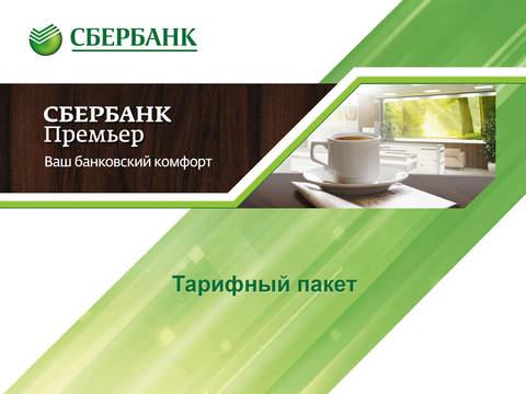 Программа Сбербанк Премьер