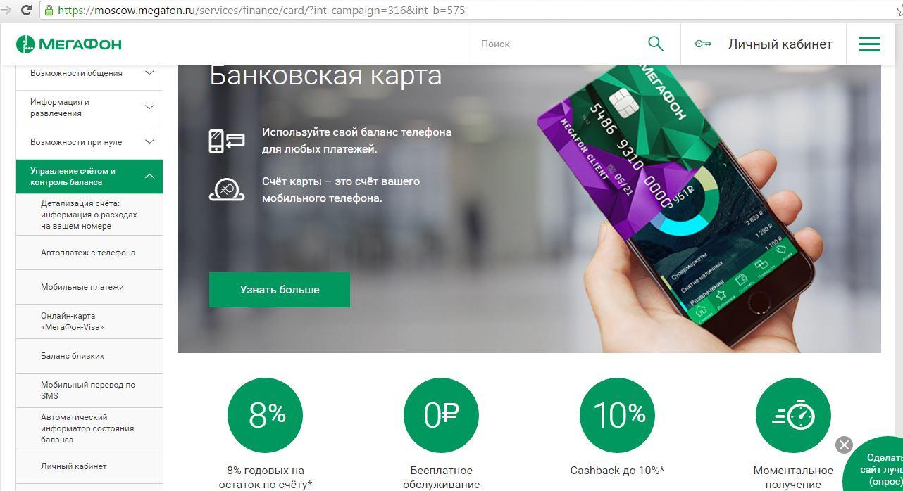 банковскую карту можно заказать через сайт Магафона