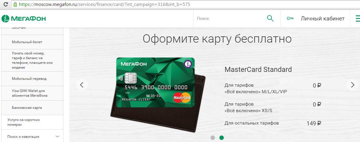 Процедура оформления банковской карты