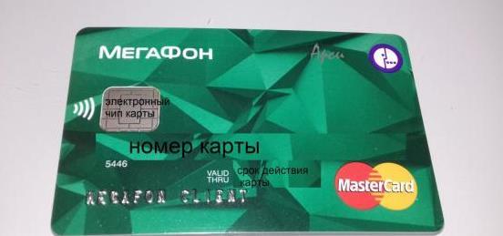 Пример банковской карты от Мегафон