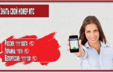Узнать свой номер МТС в России, Украине, Белоруссии