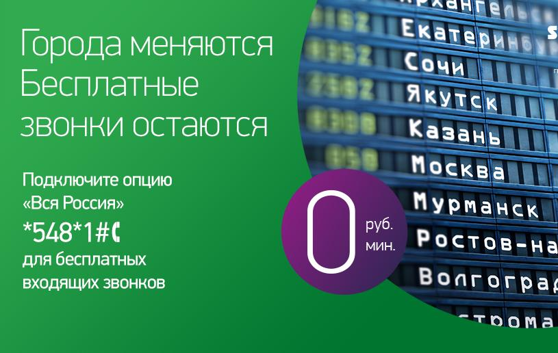 Подключение опции от Мегафоне Вся Россия