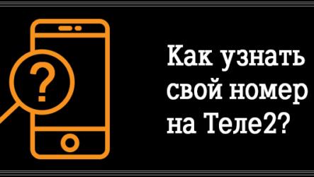 Как узнать свой номер телефона в Теле2