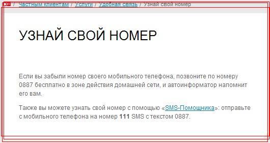 Номер МТС в России