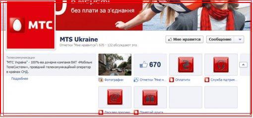 узнаем номер мтс в украине