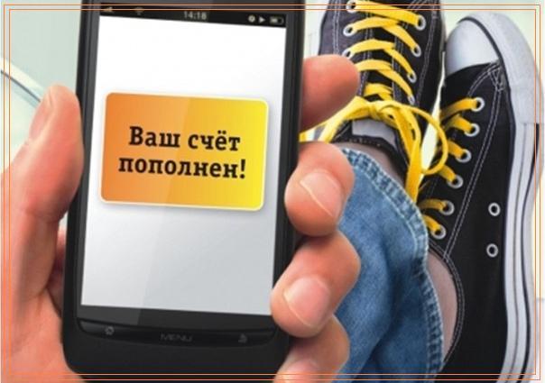 Как пополнить телефон с услугой доверительный платеж