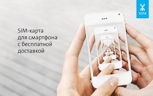 смартфоны подключаем к безлимиту