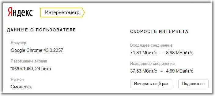 Пример измерения скорости интернета с помощью сервисов яндекса