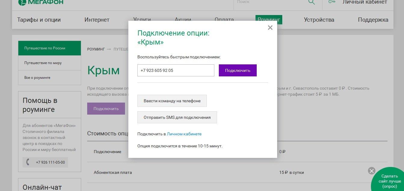 Как подключить опцию Крым от Мегафон