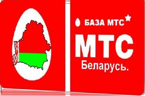 Как узнать номер МТС в Белоруси
