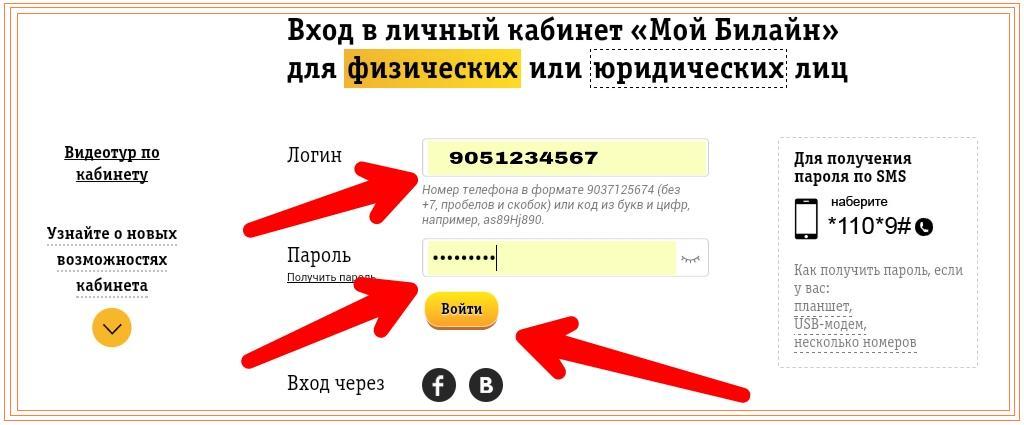 Получение пароля ЛК билайн
