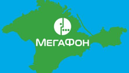 Опция «Крым» МегаФон
