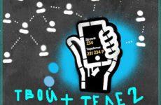 Программа «Твой плюс» от ТЕЛЕ 2
