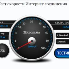 Как проверить скорость интернета