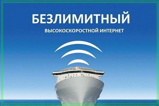 Безлимитный интернет от Билайн, Yota, Мегафон