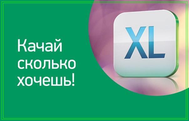 Интернет XL мегафон