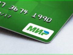 Карта VISA Mastercard Momentum от Сбербанка