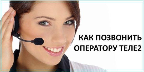 обзор способов связи оператором теле2