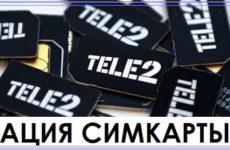 Как актировать SIM карту Теле2