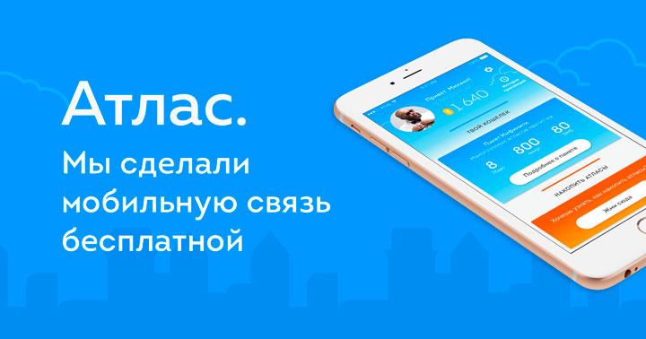 Оператор сотовой связи Атлас: услуги, команды активации