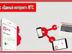 Сервис МТС «Единый интернет»