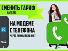 Как поменять тариф на Теле2: советы