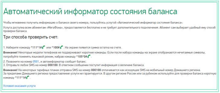 несколько способов для проверки счета мегафон