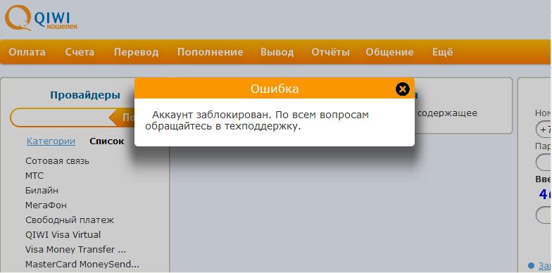 заблокировали аккаунт - кошелек qiwi