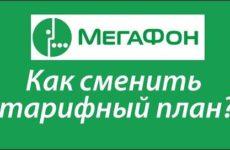 Как поменять тариф на Мегафоне