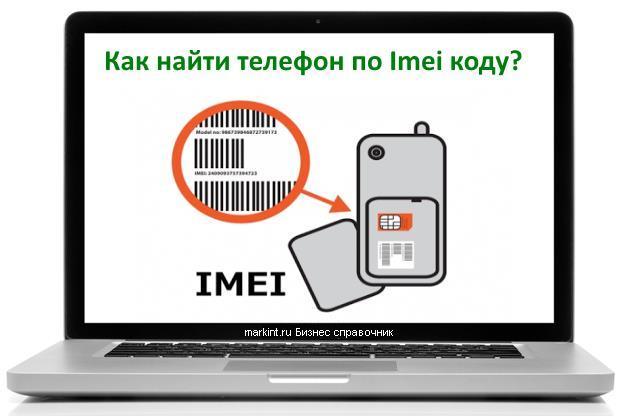 imei можно ли найти телефон с помощью сервисов