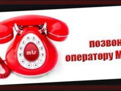 Как дозвониться до оператора МТС