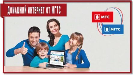 Домашний интернет и ТВ МТС: МГТС GPON