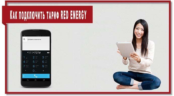 способы подключения к тарифу ред энерги