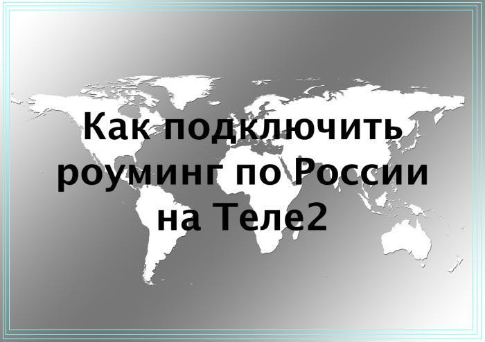 подключаем роуминг теле2 по россии