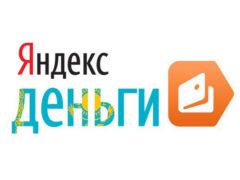 Яндекс деньги в Казахстане