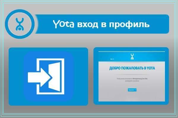 инструкция по использованию личного кабинета Йота