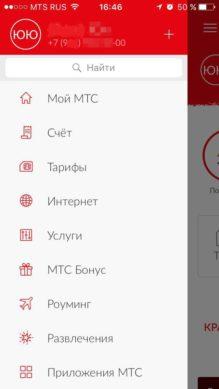 ОБзор меню и возможностей приложения от МТС