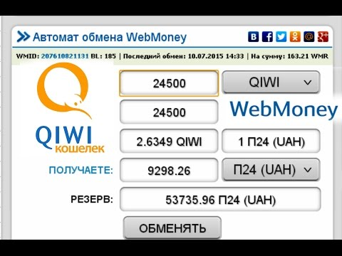 вывод денег с qiwi через обменники