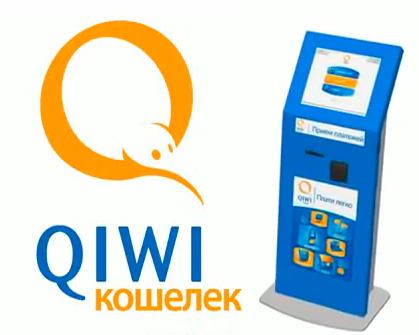 киви кошелек на украине